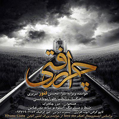 دانلود-آهنگ-جدید-محسن-کنور-تبریزی-چرا-رفتی