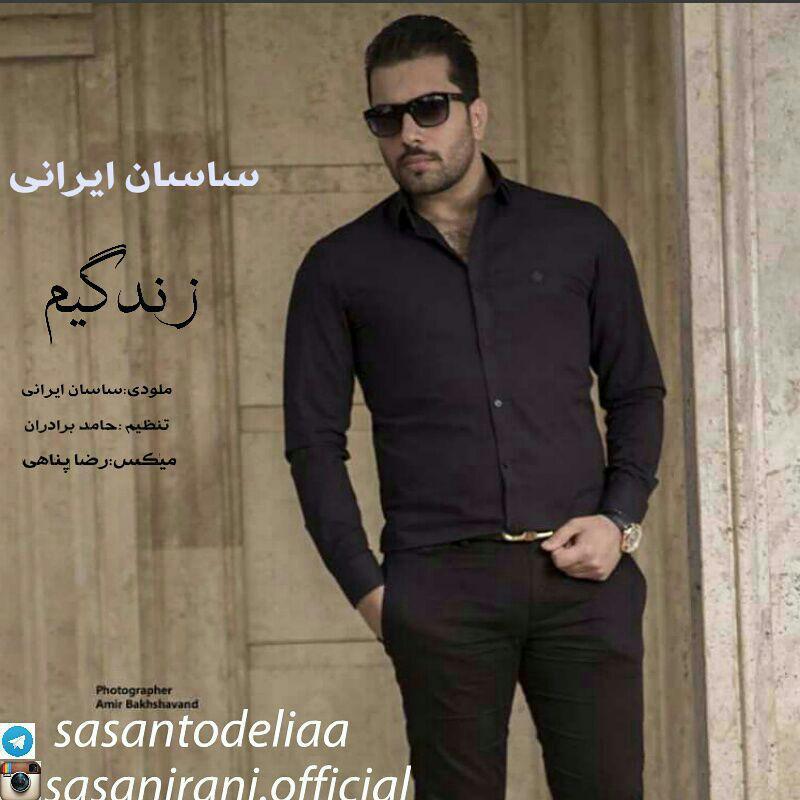 ساسان ایرانی زندگیم دانلود آهنگ جدید ساسان ایرانی زندگیم