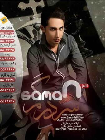 سامان-جلیلی