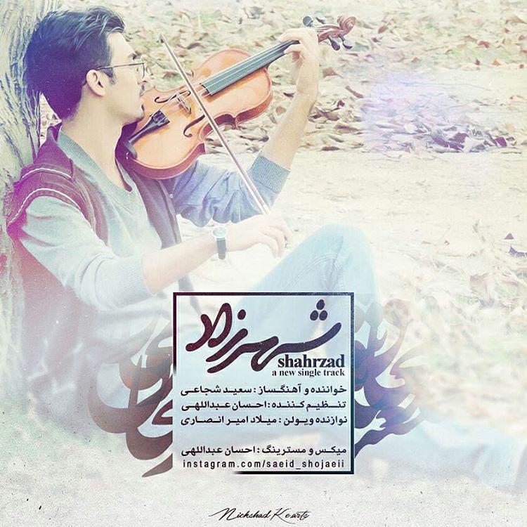 سعید-شجاعی-شهرزاد