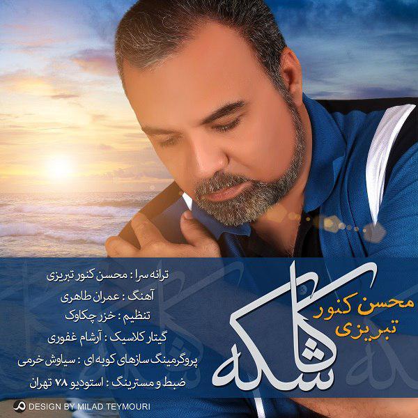 محسن-کنور-تبریزی-کاشکه