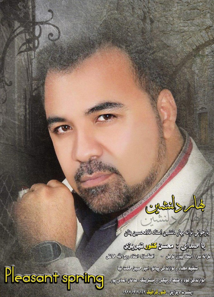 محسن-کنور-تبریزی