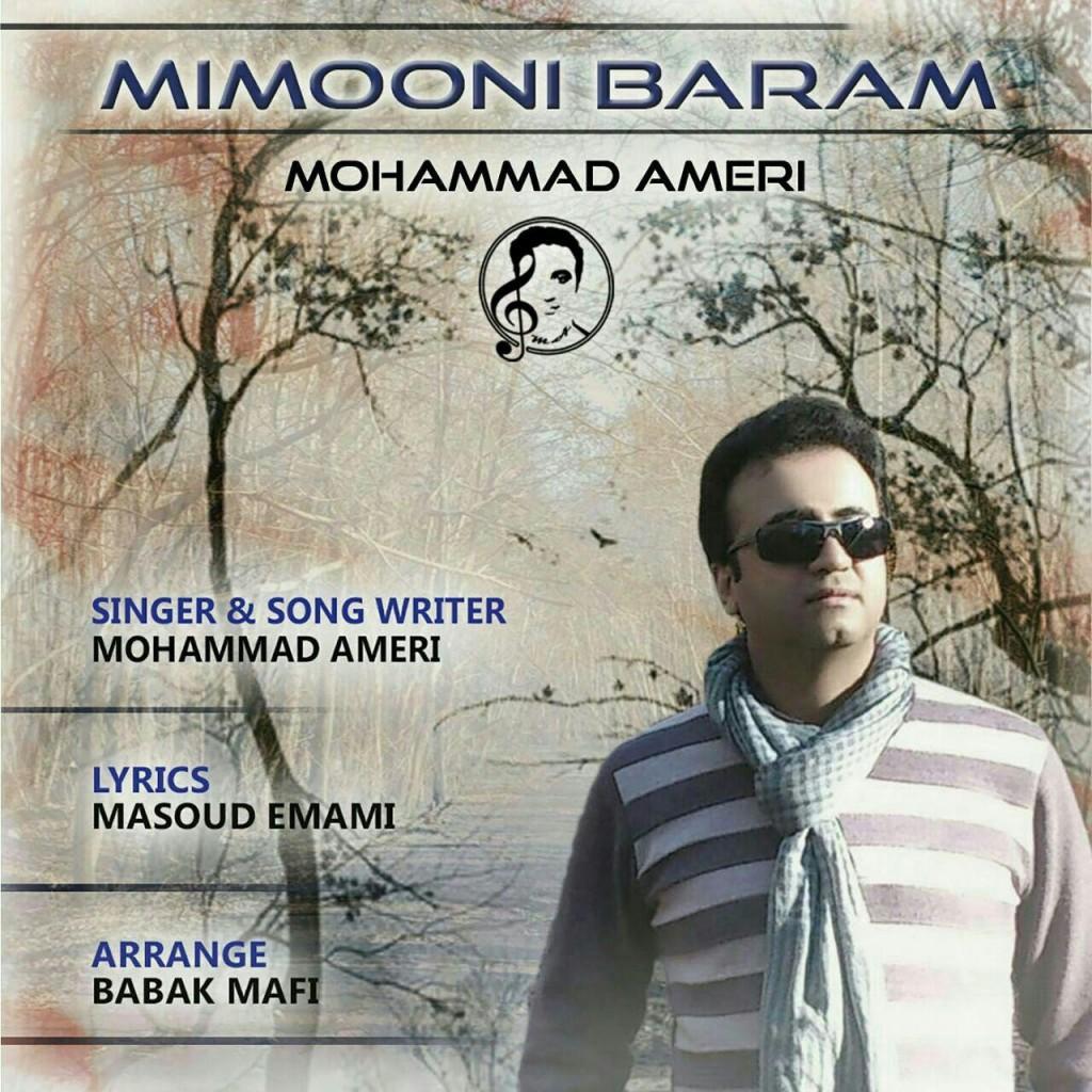 محمد عامری 1024x1024 دانلود آهنگ جدید محمد عامری میمونی برام