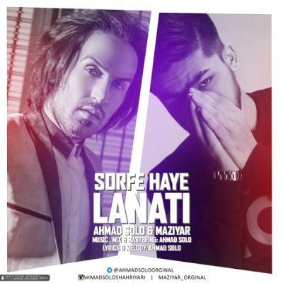 Ahmad-Solo-Sorfe-Haye-Lanati_احمدرضا-شهریاری-سرفه-های-لعنتی