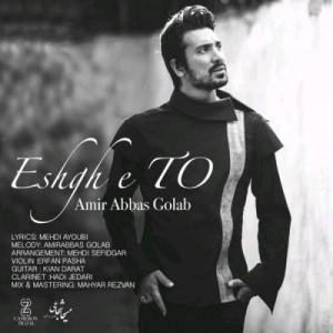 Amir-Abbas Golab-Eshghe-To_امیر-عباس-گلاب-عشق-تو