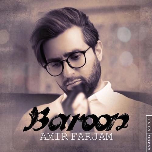 amir-farjam-baroon_%d8%a7%d9%85%db%8c%d8%b1-%d9%81%d8%b1%d8%ac%d8%a7%d9%85-%d8%a8%d8%a7%d8%b1%d9%88%d9%86