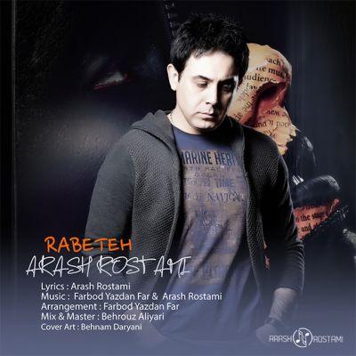 Arash-Rostami_آرش-رستمی-رابطه