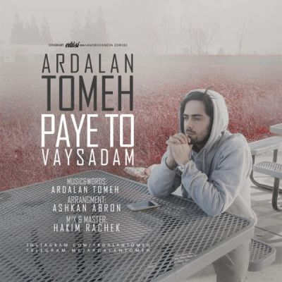 Ardalan-Tomeh-Paye-To-Vaysadam_اردلان-طعمه-پای-تو-وایسادم