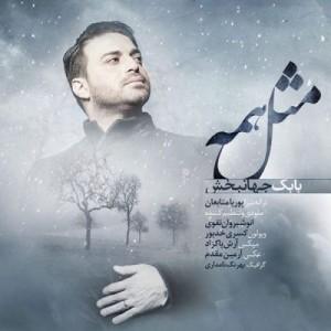 Babak-Jahanbakhsh-بابک-جهانبخش