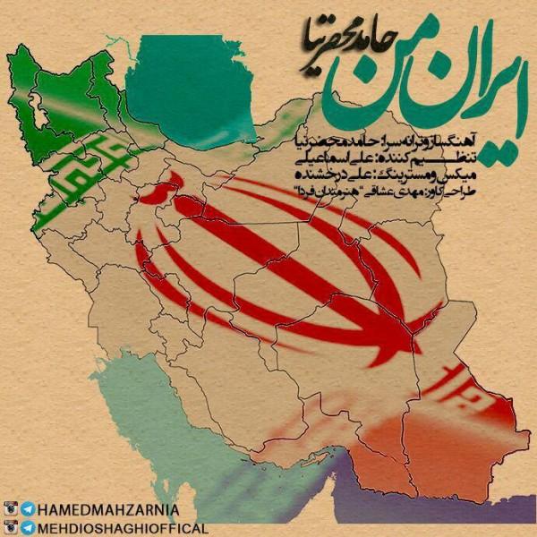 Hamed-Mahzarnia-Irane-Man_حامد-محضرنیا-ایران-من