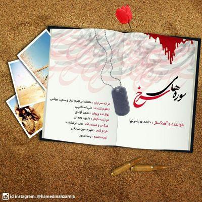 Hamed-Mahzarnia-Soorehaye-Sorkh_حامد-محضرنیا-سوره-های-سرخ