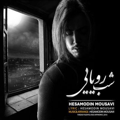 Hesamodin-Mousavi-Shabe-Royayi_حسام-الدین-موسوی-شب-رویایی