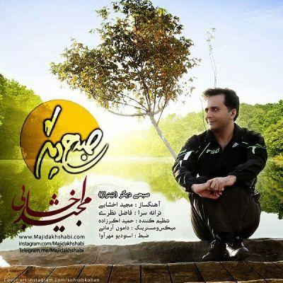 Majid-Akhshabi-Sobhi-Digar_مجید-اخشابی-صبحی-دیگر