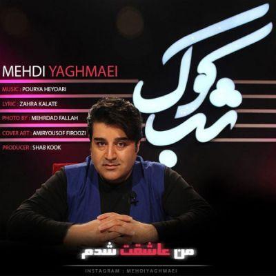 Mehdi-Yaghmaei-Man-Asheghet-Shodam_مهدی-یغمایی-شب-کوک