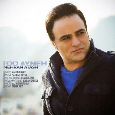 Mehran-Atash-Too-Ayneh_مهران-آتش-تو-آینه
