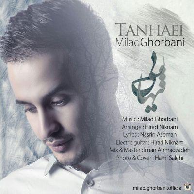 Milad-Ghorbani-Tanhaei_دانلود-آهنگ-جدید-میلاد-قربانی-تنهایی