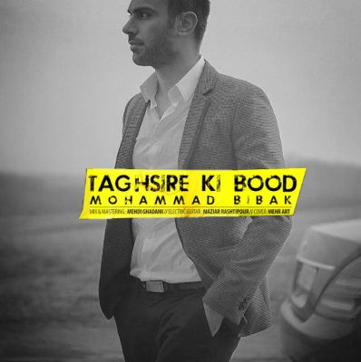 Mohammad Bibak Taghsire Ki Bood محمد بی باک تقصیر کی بود دانلود آهنگ جدید محمد بی باک تقصیر کی بود