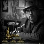 Mostafa Pashaei Begoo Khaabe مصطفی پاشایی بگو خوابه 150x150 دانلود آهنگ جدید مصطفی پاشایی بگو خوابه