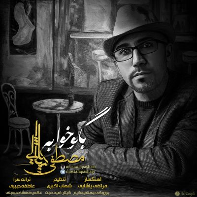 Mostafa Pashaei Begoo Khaabe مصطفی پاشایی بگو خوابه دانلود آهنگ جدید مصطفی پاشایی بگو خوابه