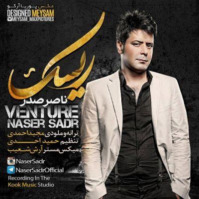 Naser-Sadr-Risk_ناصر-صدر-ریسک