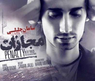 Saman-Jalili-Mojazat_سامان-جلیلی-مجازات