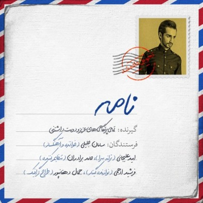 Saman Jalili Nameh سامان جلیلی نامه دانلود آهنگ جدید سامان جلیلی نامه