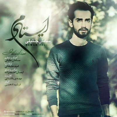 Saman-Jalili_سامان-جلیلی-ایستادم