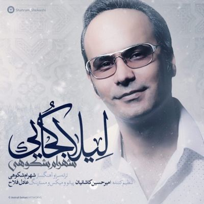 Shahram Shokouhi Leila Kojaei شهرام شکوهی لیلا کجایی دانلود آهنگ جدید شهرام شکوهی لیلا کجایی