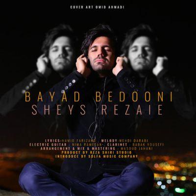 Sheys-Rezaei-Bayad-Bedooni_شیث-رضایی-باید-بدونی