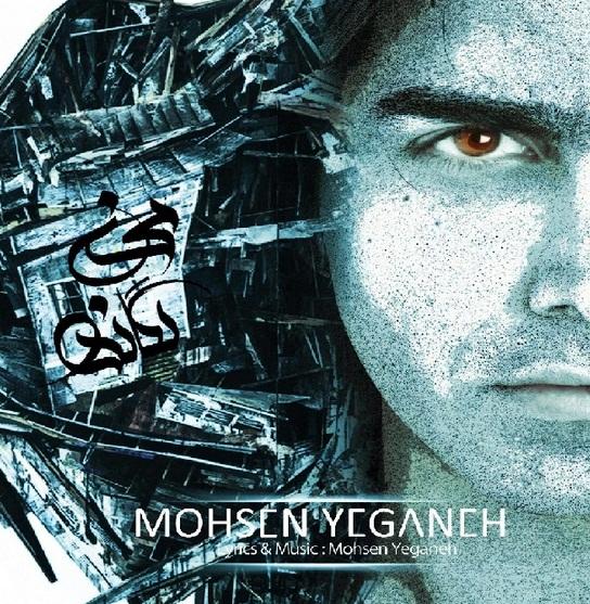 mohsen-yeganeh-آهنگ-درکم-کن-محسن-یگانه