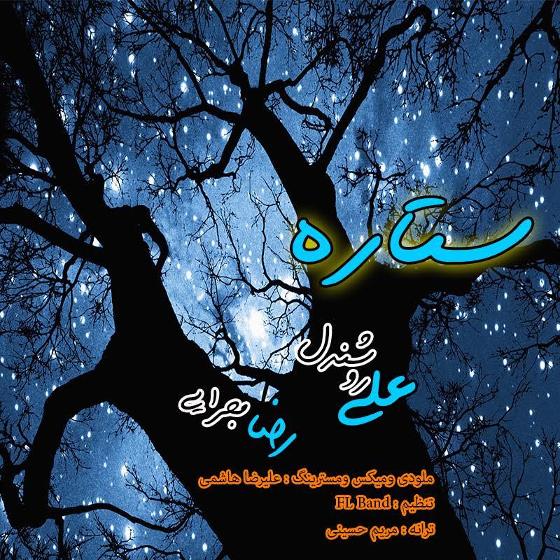 علی روشندل رضا مجرایی ستاره دانلود آهنگ جدید علی روشندل و رضا مجرایی بانام ستاره