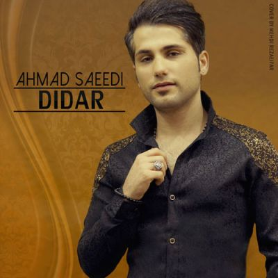 Ahmad Saeedi Didar احمد سعیدی دیدار دانلود آهنگ جدید احمد سعیدی دیدار