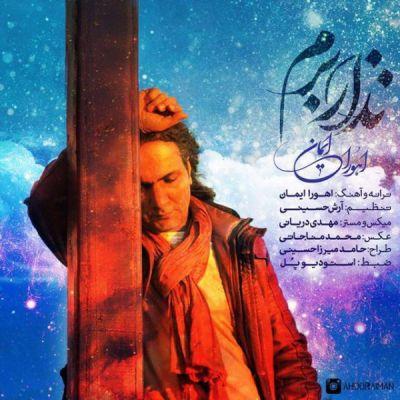 Ahoora-Iman-Nazaar-Beram_اهورا-ایمان-نذار-برم