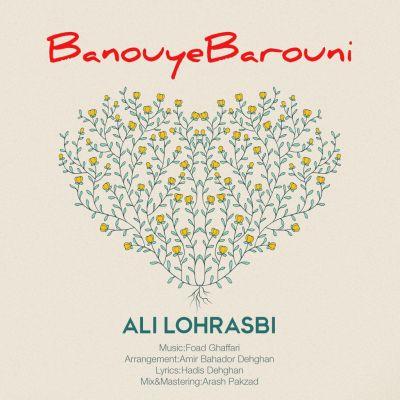 Ali Lohrasbi Banouye Barouni علی لهراسبی بانوی بارونی دانلود آهنگ جدید علی لهراسبی بانوی بارونی