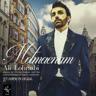 Ali-Lohrasbi-Motmaenam_علی-لهراسبی-مطمئنم