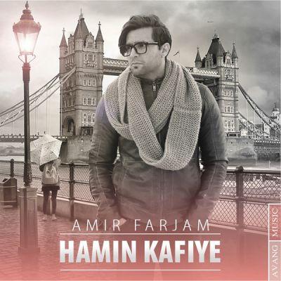 Amir-Farjam-Hamin-Kafiye_امیر-فرجام-همین-کافیه