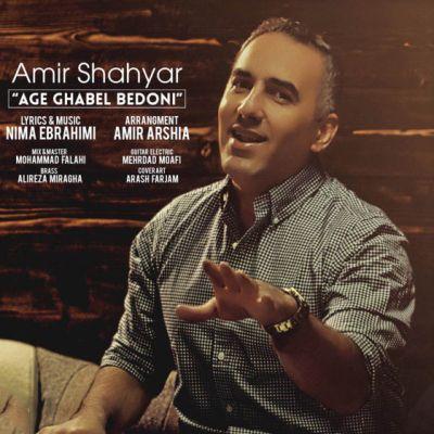 Amir-Shahyar-Age-Ghabel-Bedoni_دانلود-آهنگ-جدید-امیر-شهیار-اگه-قابل-بدونی