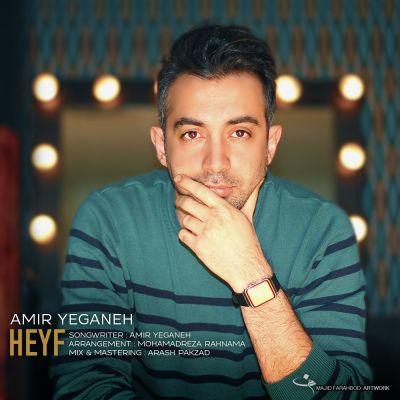 Amir-Yeganeh-Heyf_امیر-یگانه-حیف