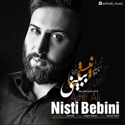 AmirAli-Nisti-Bebini_امیرعلی-نیستی-ببینی