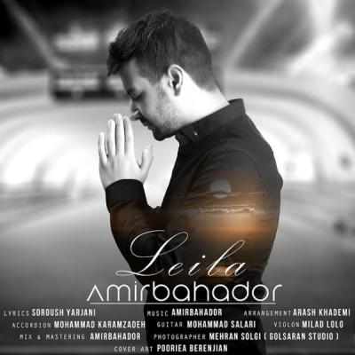 Amirbahador-Leyla_آهنگ-جدید-امیر-بهادر-لیلا