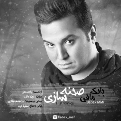 Babak-Mafi-Sahneh-Sazi_بابک-مافی-صحنه-سازی