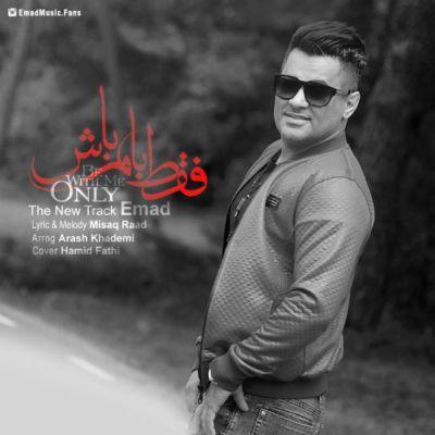 Emad Faghat Ba Man Bash دانلود آهنگ جدید عماد فقط با من باش