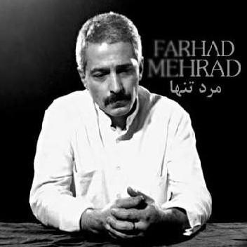 Farhad-Mehrad-Marde-Tanha_دانلود-آهنگ-فرهاد-مرد-تنها