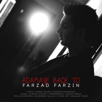 Farzad-Farzin-Adamaye-Bade-To