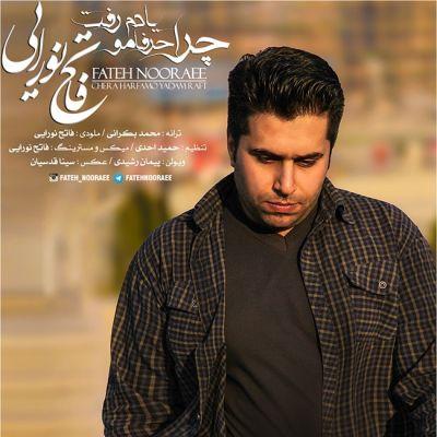 Fateh Nooraee Chera Harfamo Yadam Raft دانلود آهنگ جدید فاتح نورایی چرا حرفامو یادم رفت