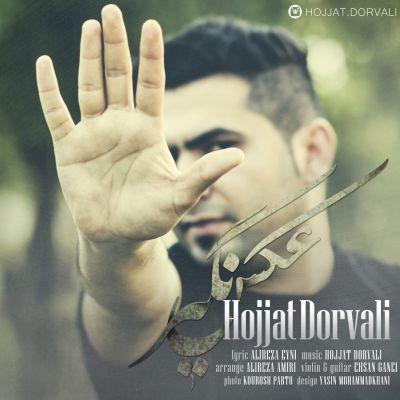 Hojjat-Dorvali-Ax-Nagir_حجت-درولی-عکس-نگیر