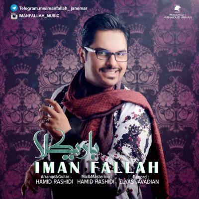 Iman-Fallah-Barikala_دانلود-آهنگ-جدید-ایمان-فلاح -باریکلا