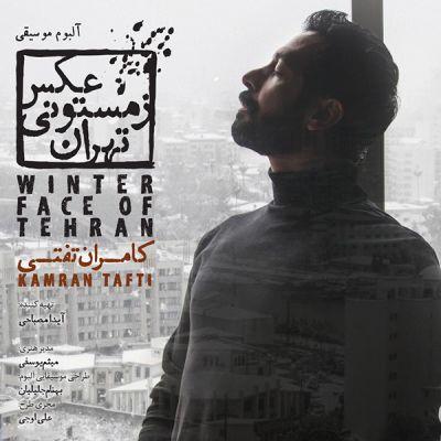 Kamran-Tafti-Parvaaz-Rooye-Baame-Tehran_کامران-تفتی-پرواز-روی-بام-تهران