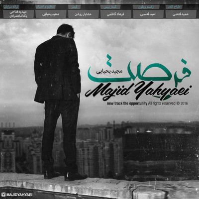 Majid-Yahyaei-Forsat_مجید-یحیایی-فرصت