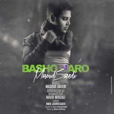 Masoud-Saeedi-Basho-Naro_مسعود-سعیدی-باشو-نرو